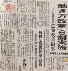 働き方改革実施新聞記事
