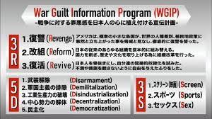 WGIP.jpg