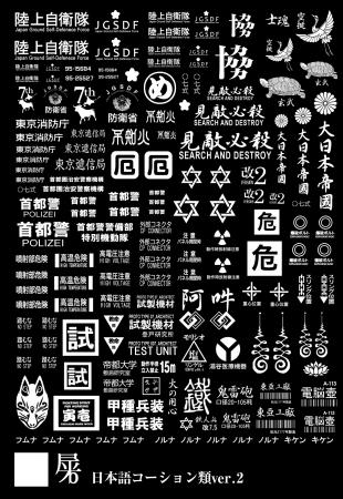 日本語ver21白