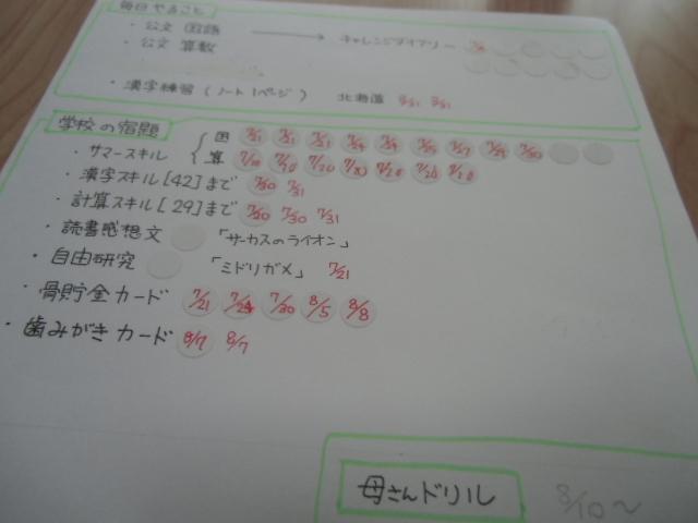 CIMG7013.jpg