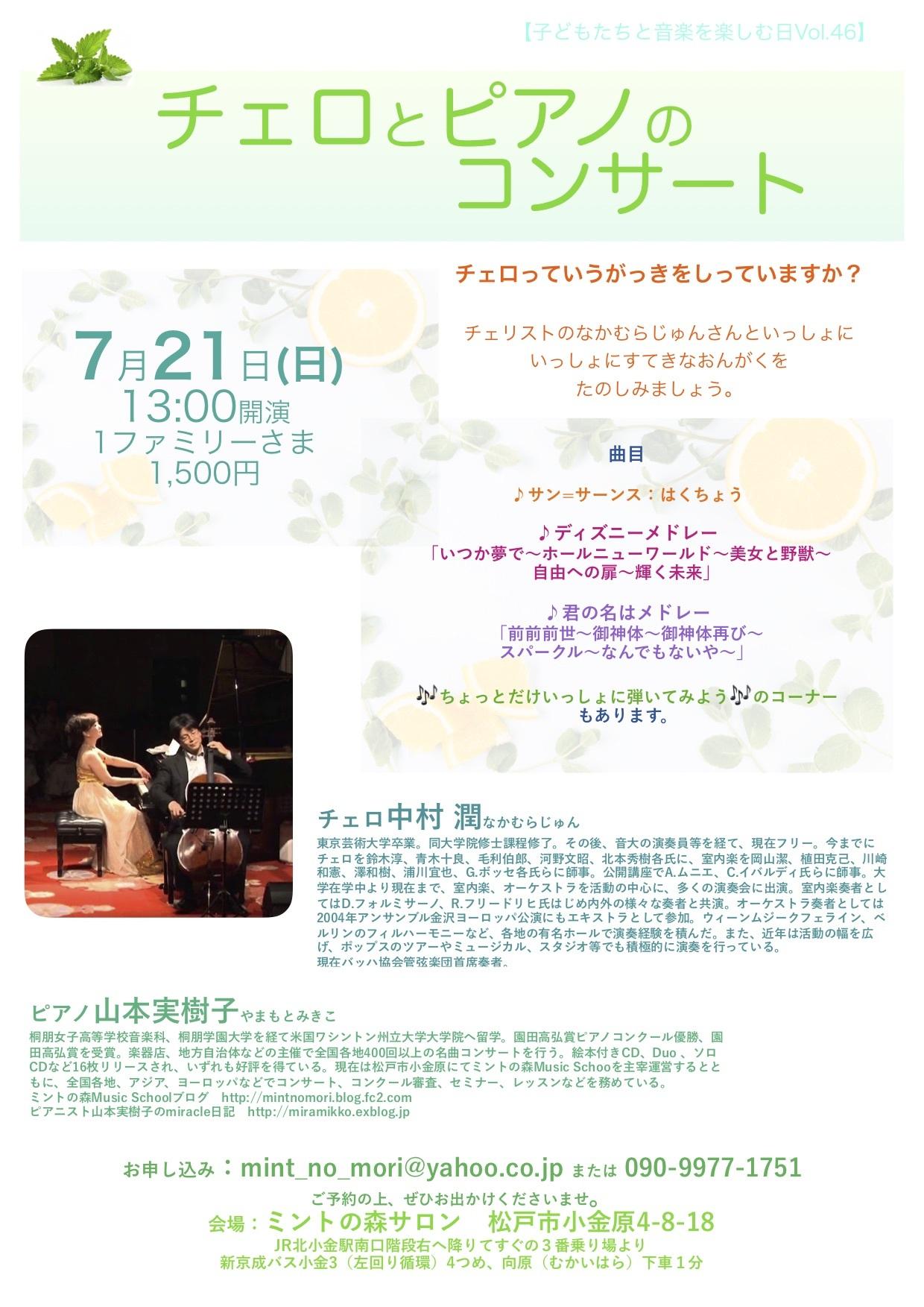 20190721キッズコンサートjpg