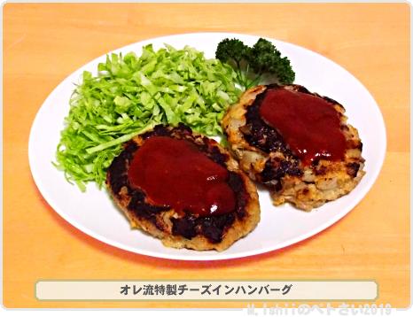 パセリ料理02