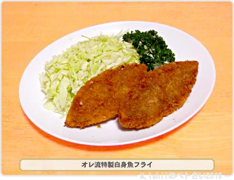 パセリ料理03