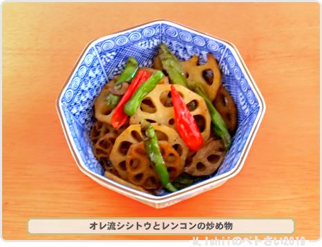 シシトウ料理01