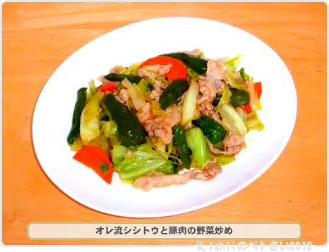 シシトウ料理02