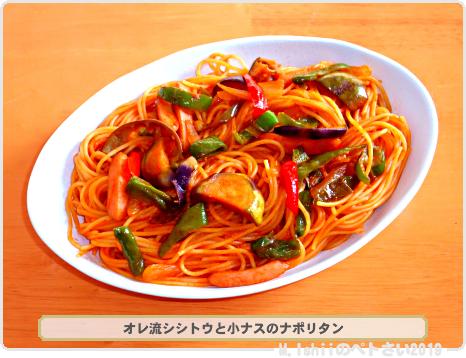 シシトウ料理03