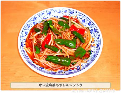 シシトウ料理04
