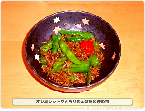 シシトウ料理05