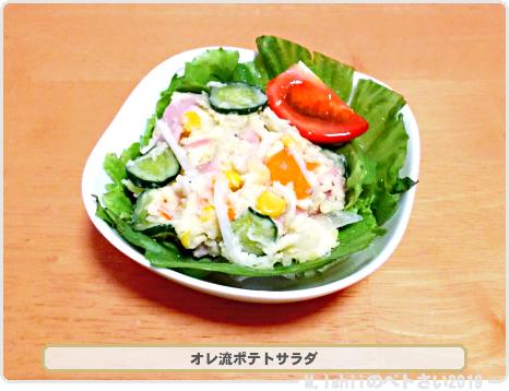 ジャガイモ料理03