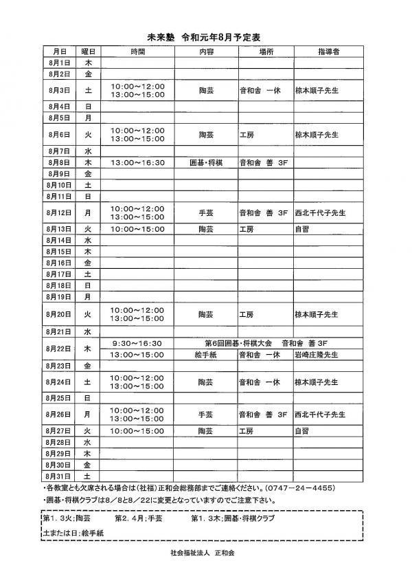 8月未来塾・convert_20190729073406