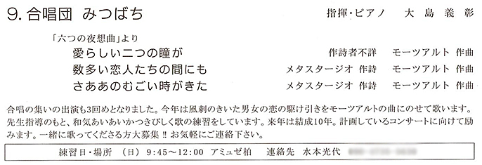 2019合唱の集いプログラム (2)
