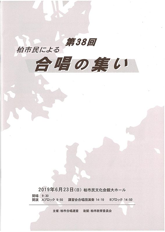 2019合唱の集いプログラム(1)