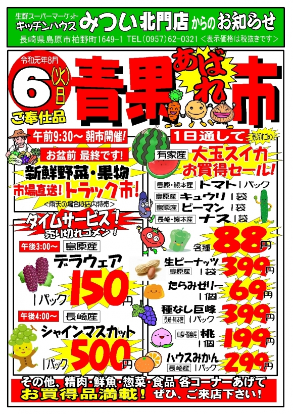 R1年8月6日(北門店)生鮮あばれ市ポスターA3