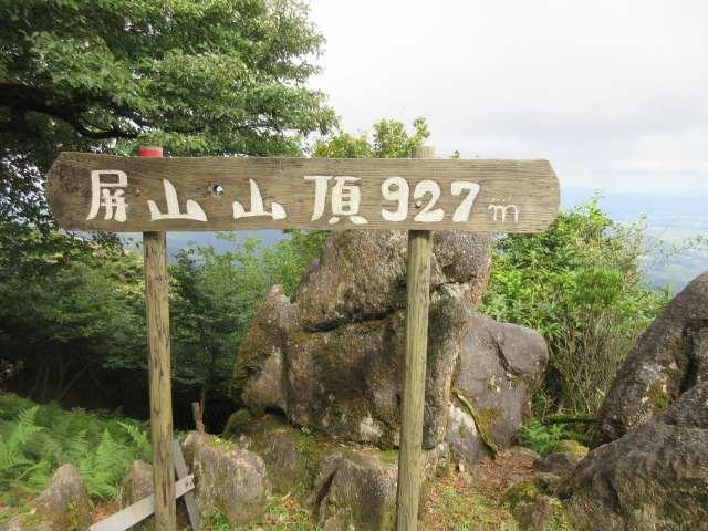 IMG0029JPG屏山山頂