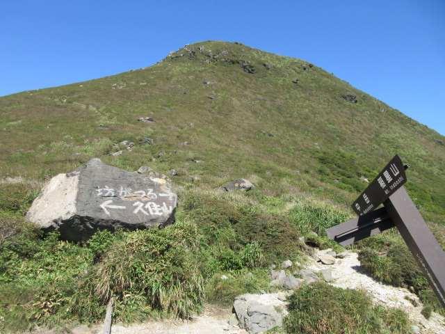 IMG0068JPG中岳を振り返る