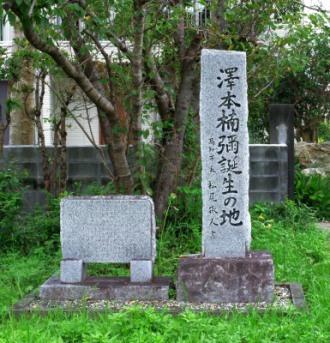 澤本楠弥誕生地2