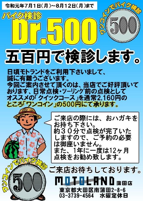 DR500_20190702125755103.jpg