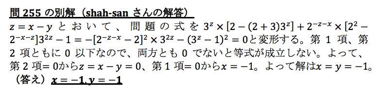 解255-2