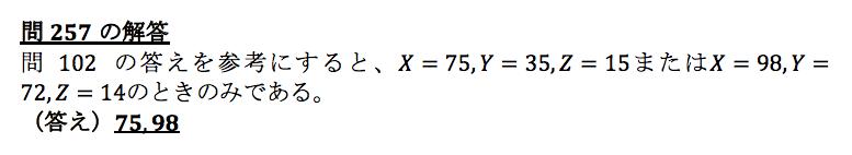 解257-1
