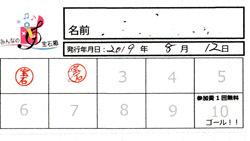 宝石箱カード(裏)-2