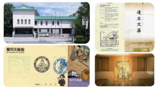 徳川美術館など(1)