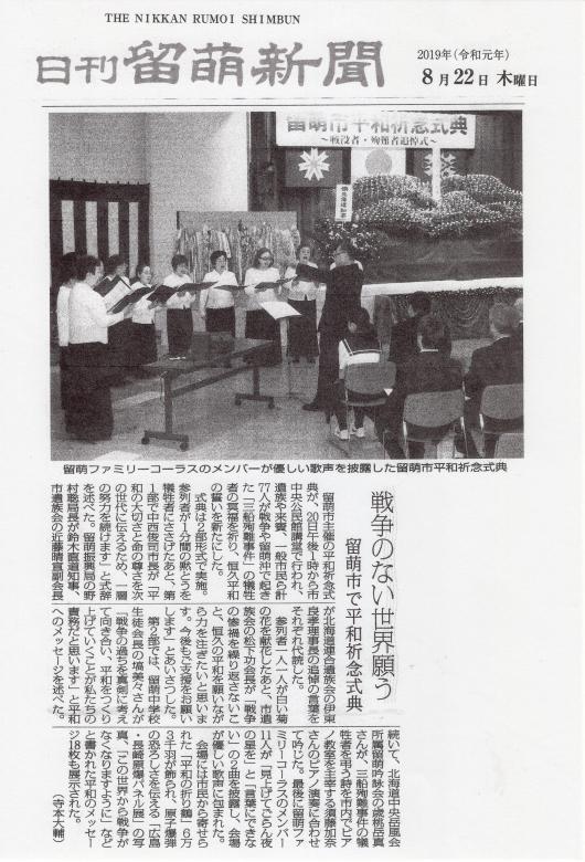 平和祈念式典1