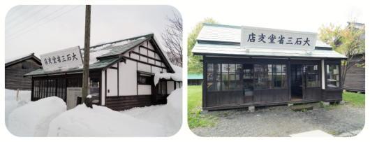 旧大石三省堂支店(1)