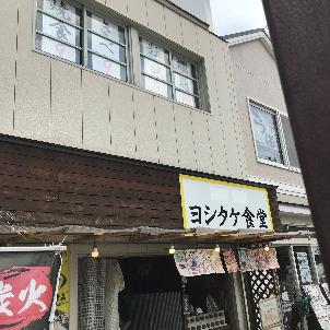 ヨシタケ商店2019