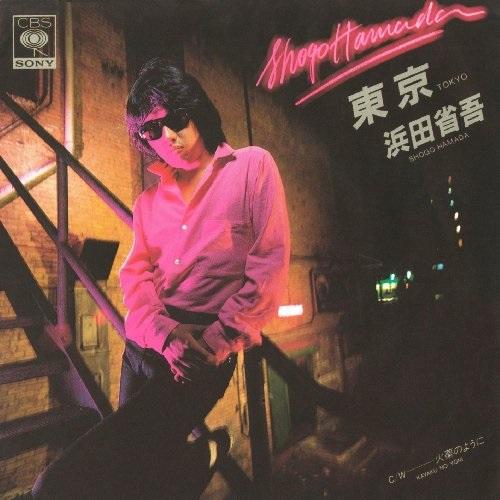 浜田省吾 80年代前半にリリースされた3枚のオリジナルアルバム サムネイル画像