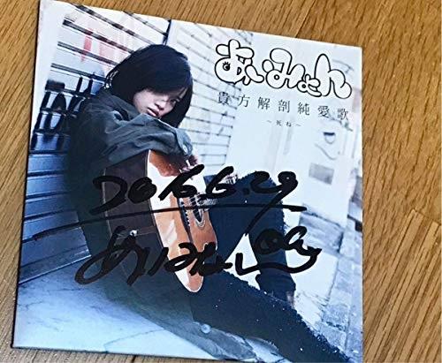 あいみょん 「A-Studio」でルーツはスピッツや浜田省吾と語る サムネイル画像