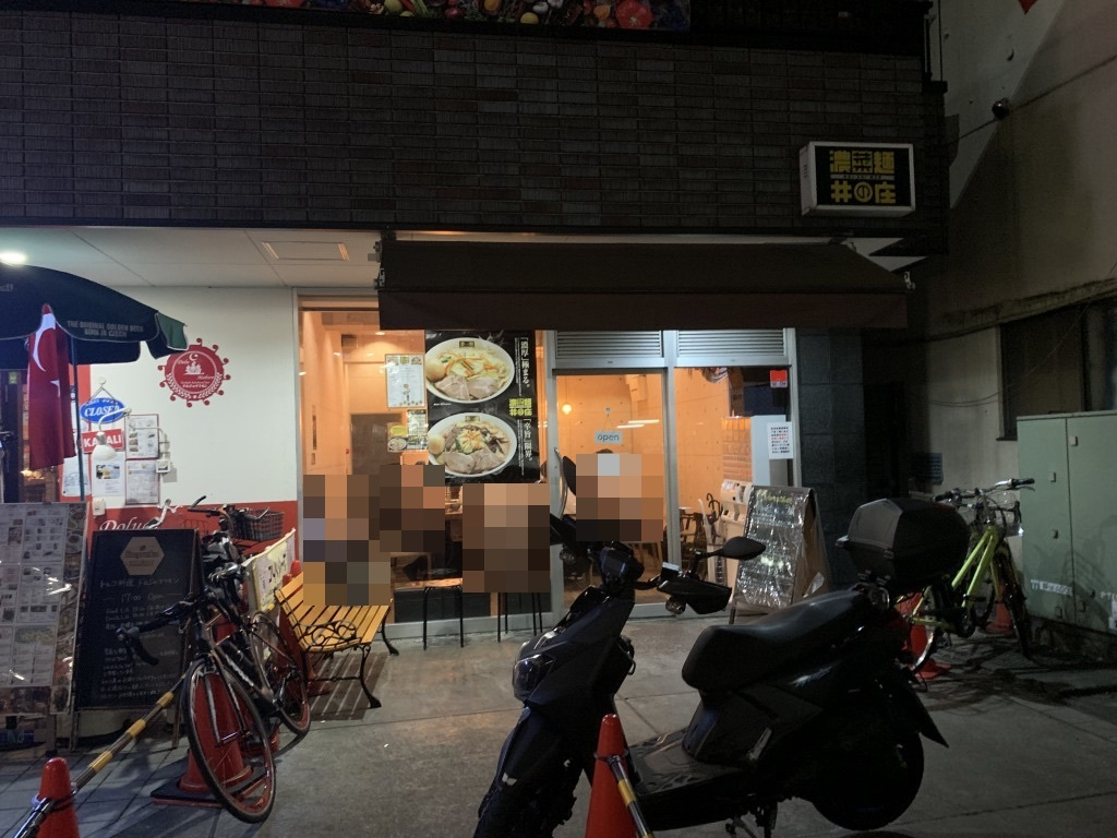 濃菜麺井の庄