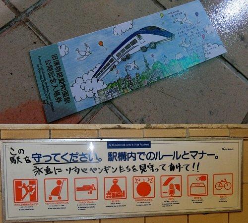 旧博物館動物園駅8