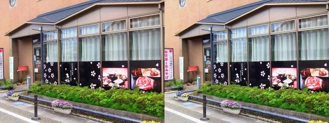 四番町スクエア ひこね食賓館 あ桜(平行法)