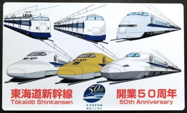 東海道新幹線開業50周年記念 歴代新幹線車両