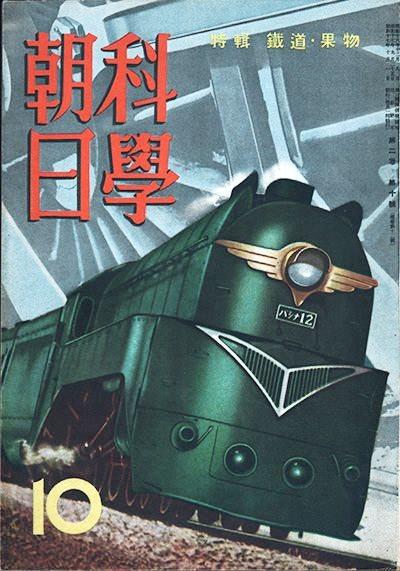 満州あじあ号(科学朝日1942年10月号)