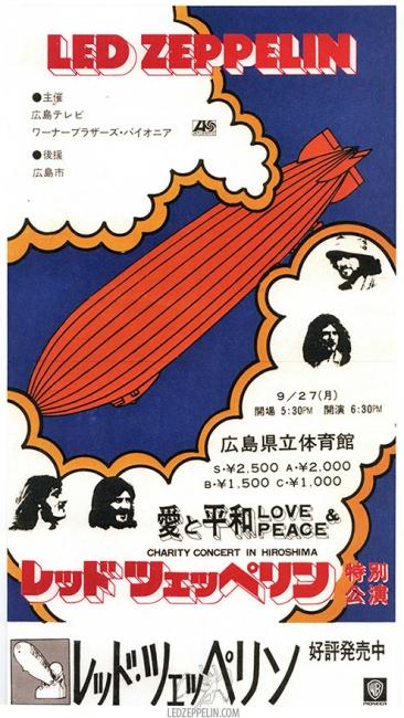 1971年9月27日 レッド・ツェッペリン広島公演チラシ広告