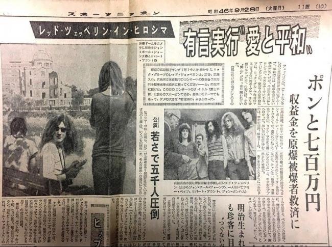 レッド・ツェッペリン広島チャリティコンサートの記事(1971)