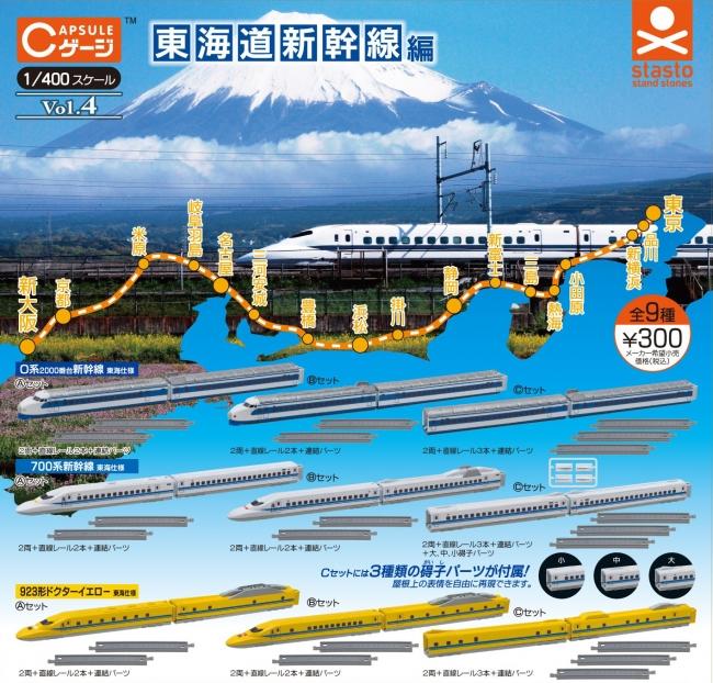 CゲージコレクションVol.4 東海道新幹線②