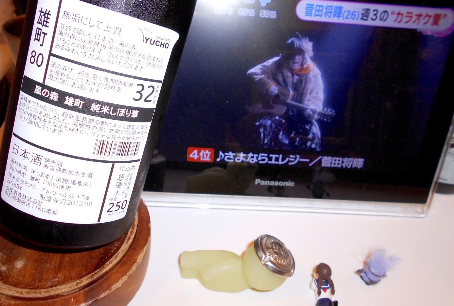 kazenomori_omachi80_30by2.jpg