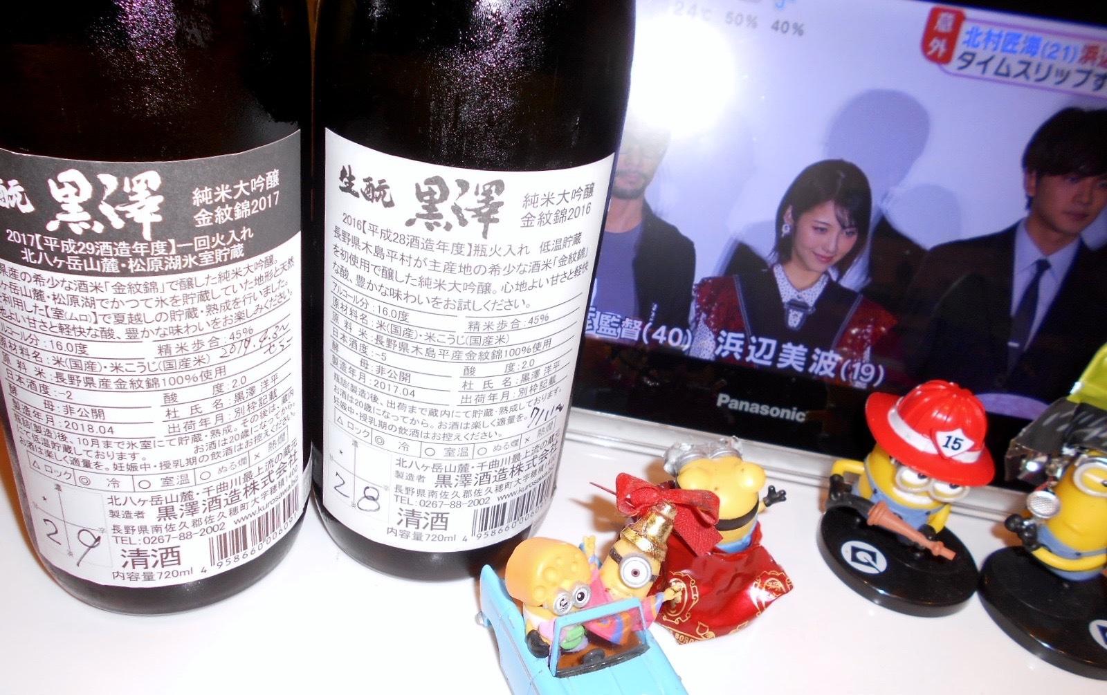 kurosawa_kinmon29by2_2.jpg