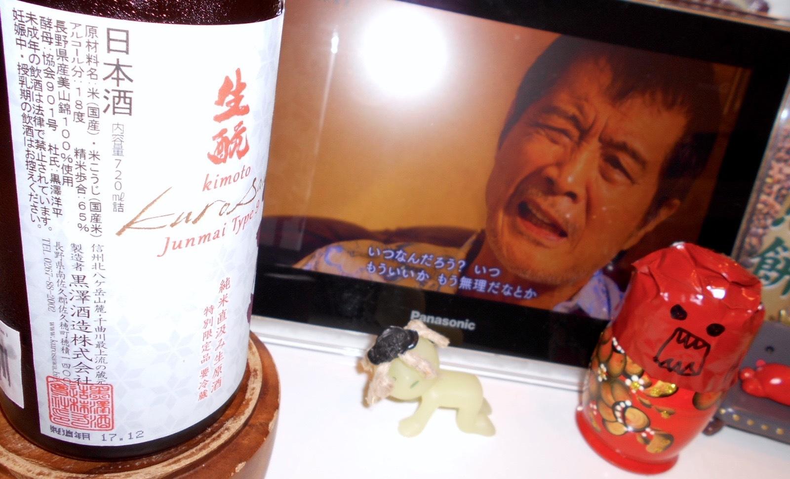 kurosawa_type-n29by2.jpg