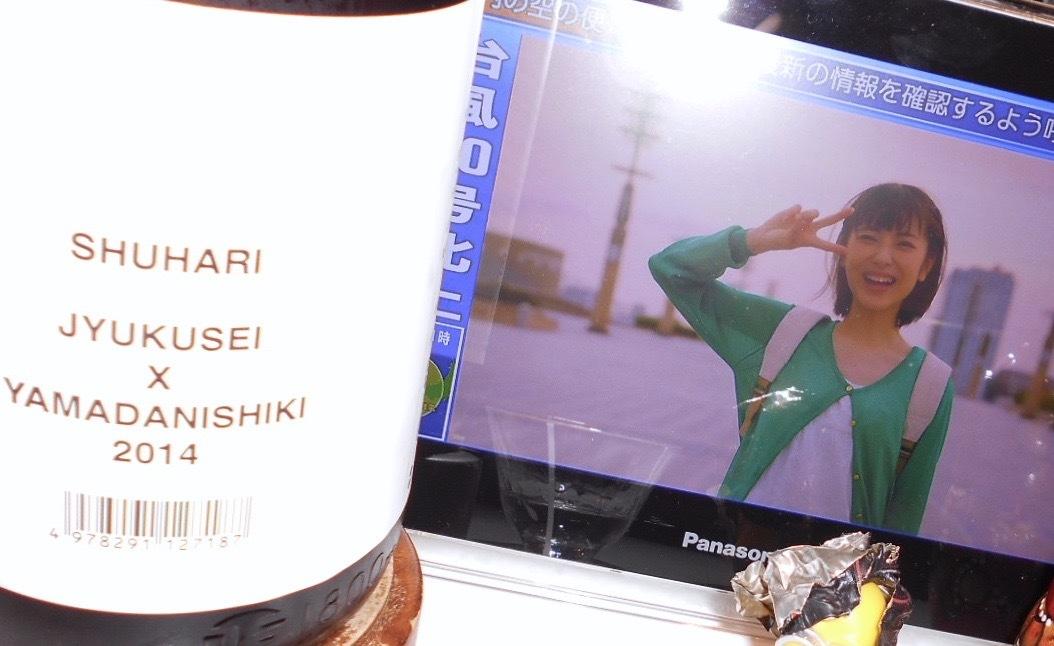 shuhari_jukusei_yamadanishiki26by16.jpg