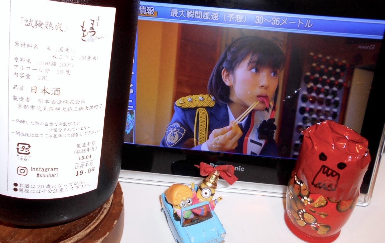 shuhari_jukusei_yamadanishiki26by3.jpg