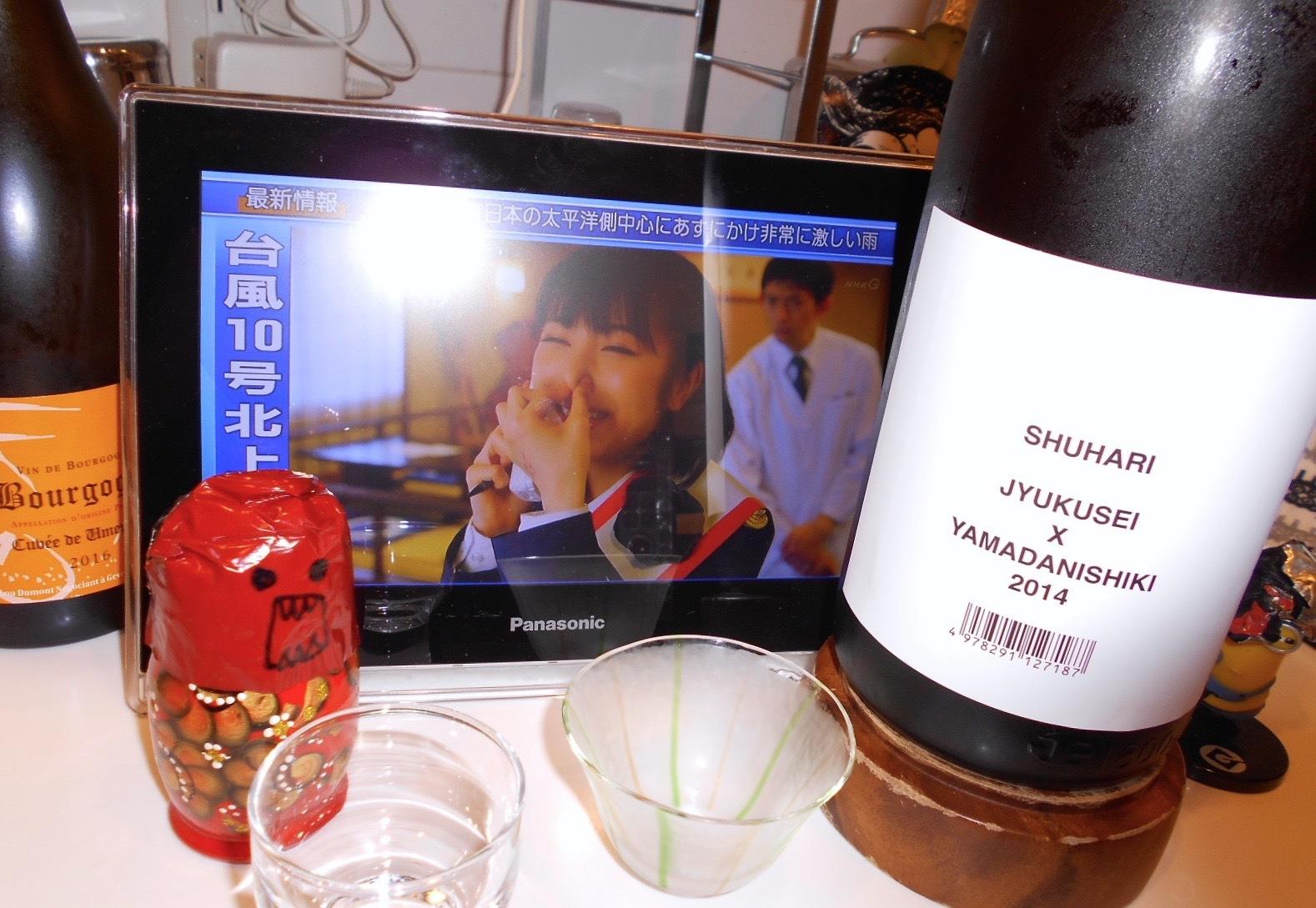 shuhari_jukusei_yamadanishiki26by7.jpg
