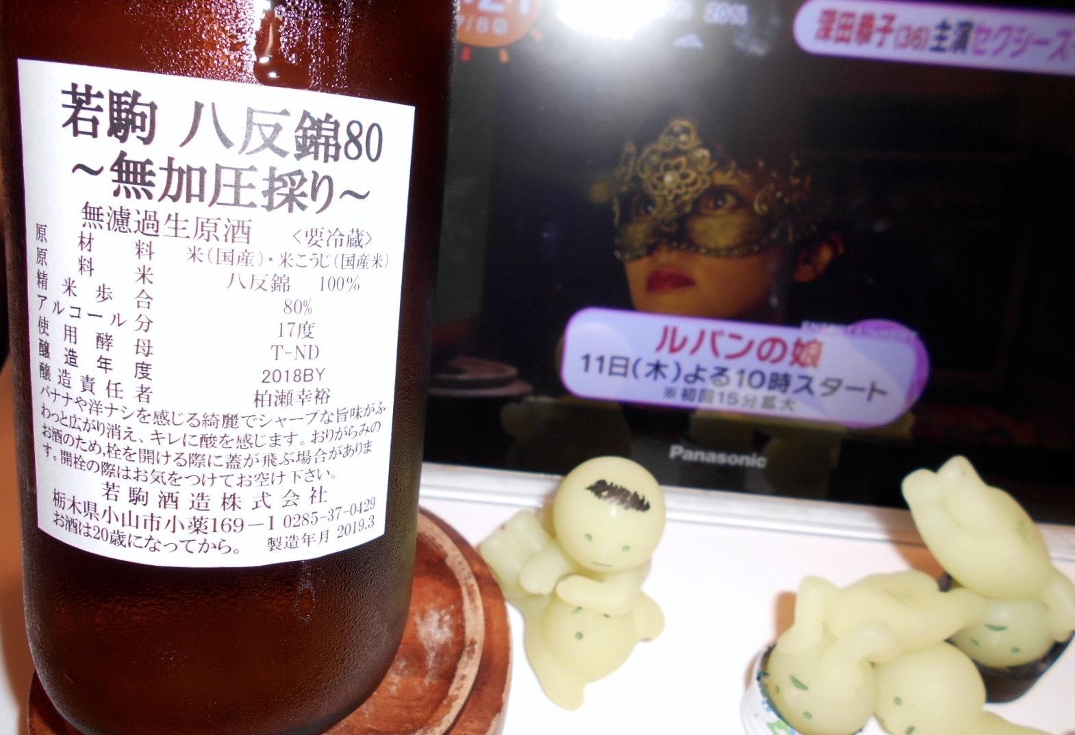 wakakoma_hattannishiki80_30by2.jpg