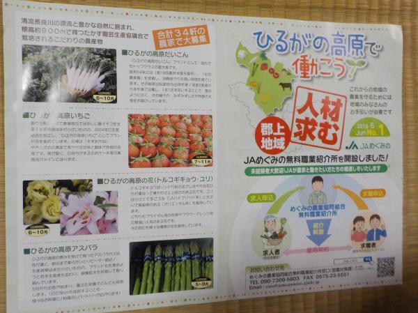 JAめぐみの広告1