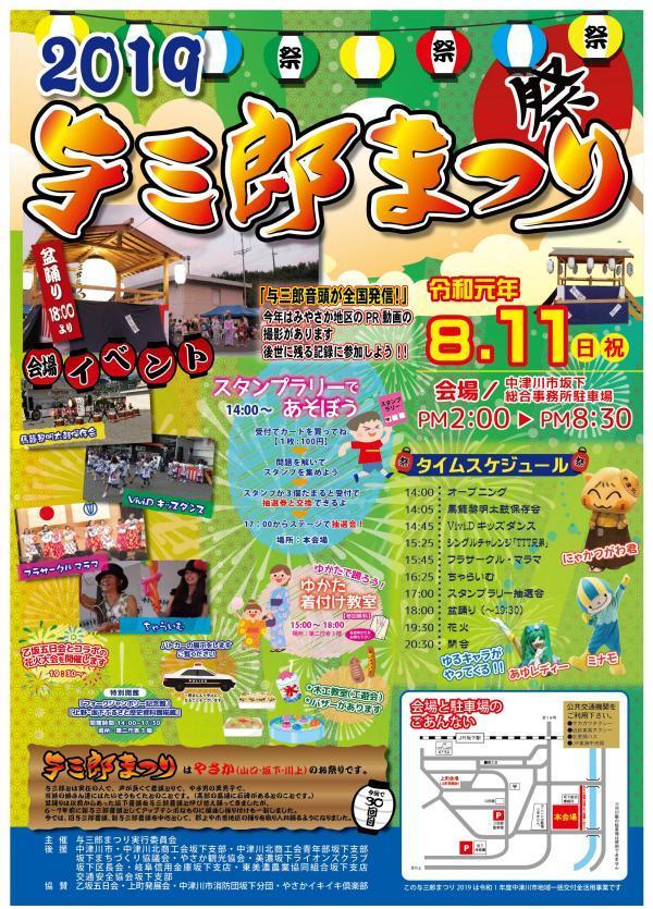 yosaburou_convert_20190807134510.jpg