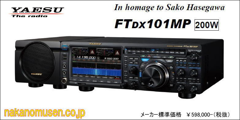 FT-DX101MP nakano