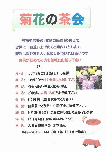 菊花の茶会2019