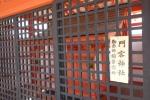 厳島神社・門客神社04